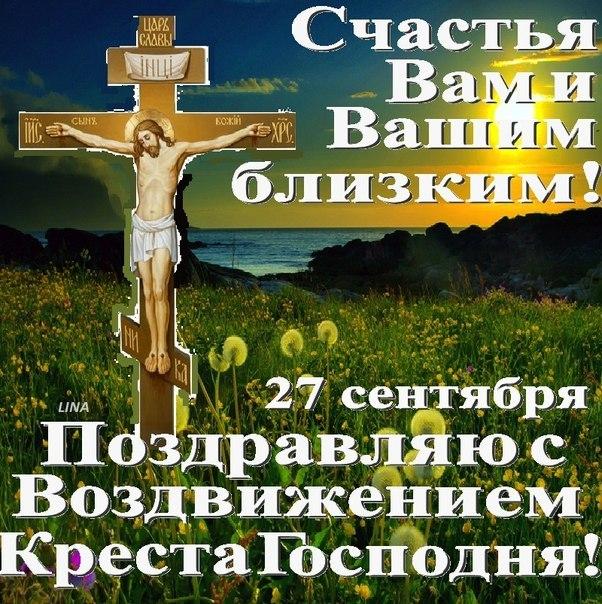 Днем рождения, картинки с праздником воздвижения креста господня